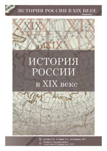 История России в XIX веке(2).pdf